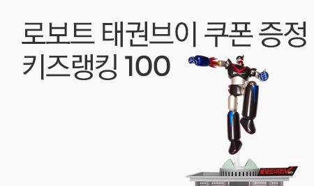 키즈랭킹100