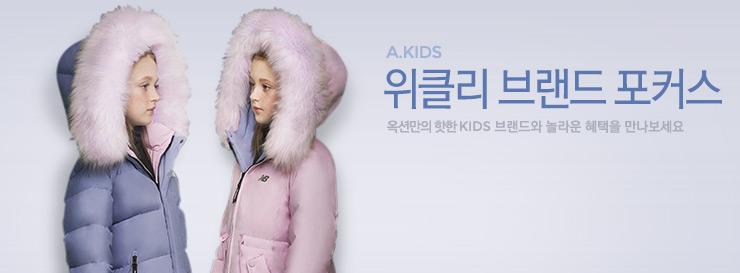 키즈브랜드/패션위크