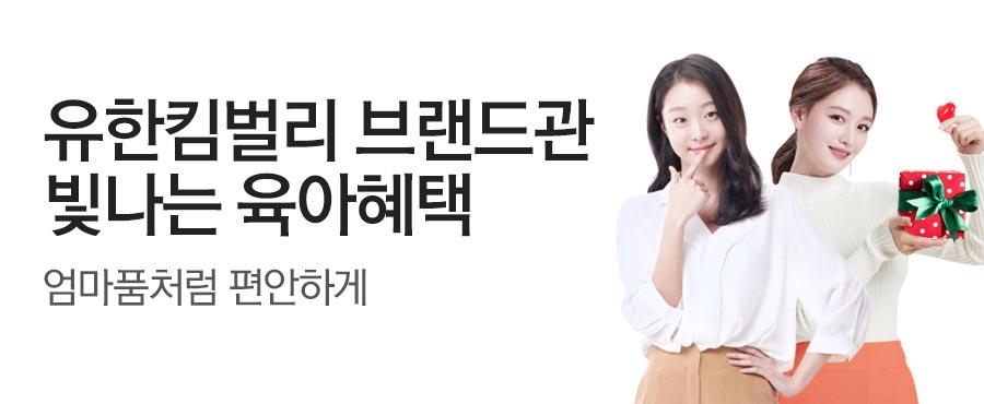 유한킴벌리 상설관