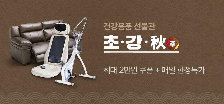리레_추석건강선물관