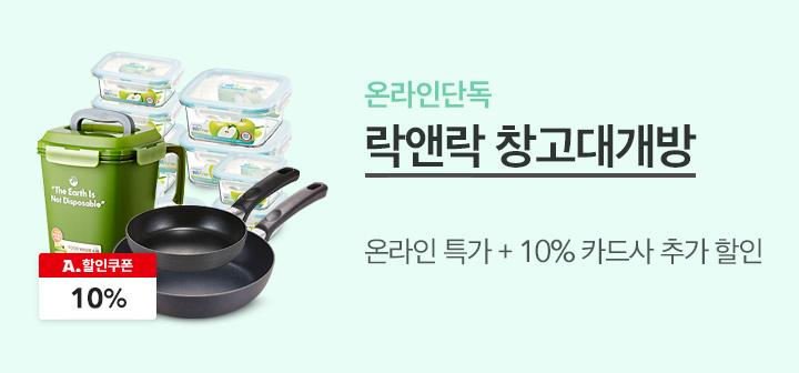 리레_락앤락_창고대개방