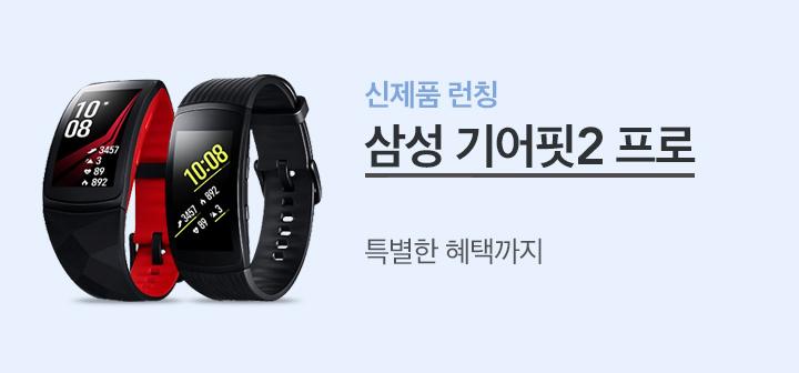 디지털_삼성_기어핏2_프로