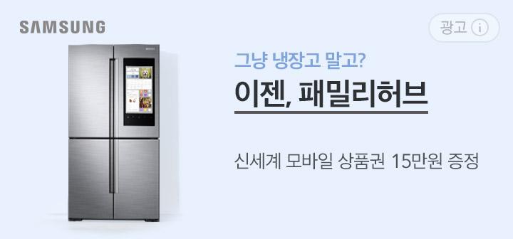 삼성 패밀리허브