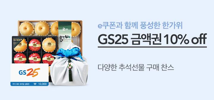 이쿠폰_GS25_상품권