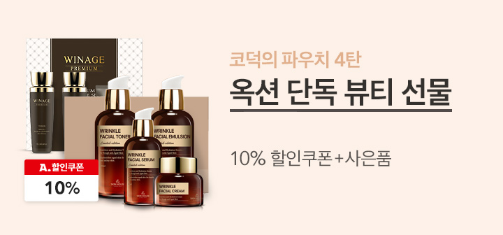 패션_코덕의파우치_시즌4_슈퍼위크