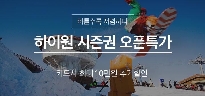 여행_하이원_시즌권