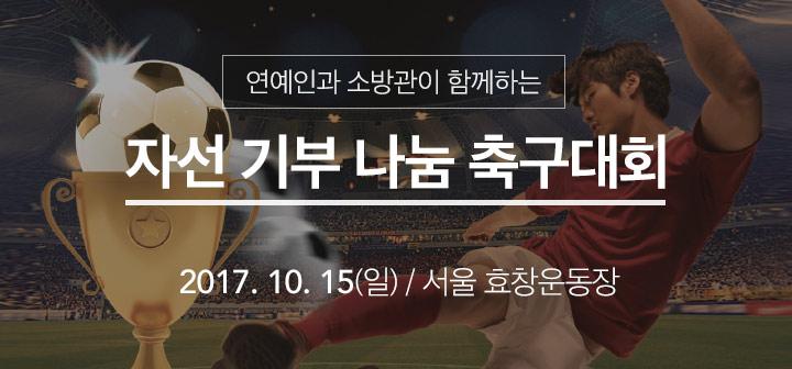 자선 기부 나눔 축구대회