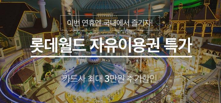 여행_롯데월드_자유이용권_특가