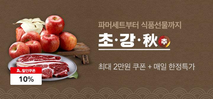 선물_신선식품