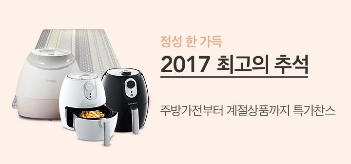 디지털_추석맞이 주방/계절/생활가전 연합