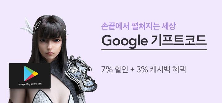 이쿠폰_구글 플레이 기프트코드