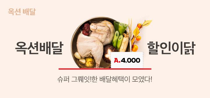 11월 배달음식 혜택존