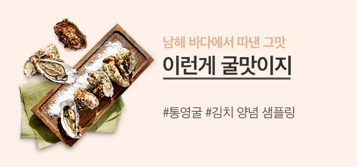 [마트]제철 수산물 대전