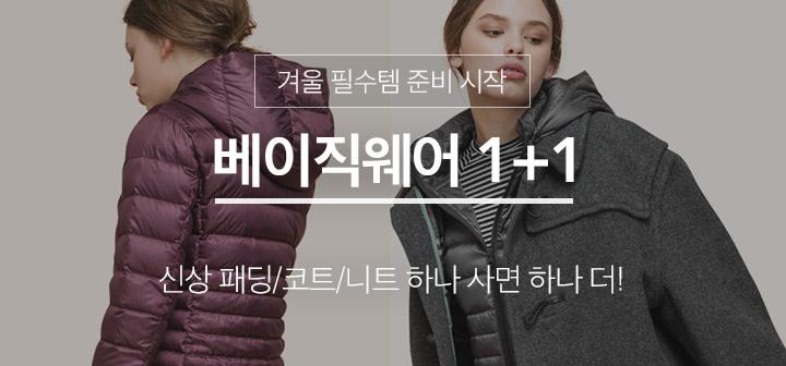 [패션] 베이직웨어 1+1