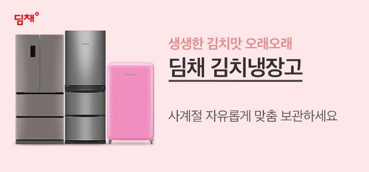 [디지털] 딤채 김치냉장고