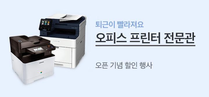 오피스 프린터/복합기