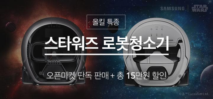 올킬특종 삼성전자 로봇청소기 파워봇 스타워즈 에디션