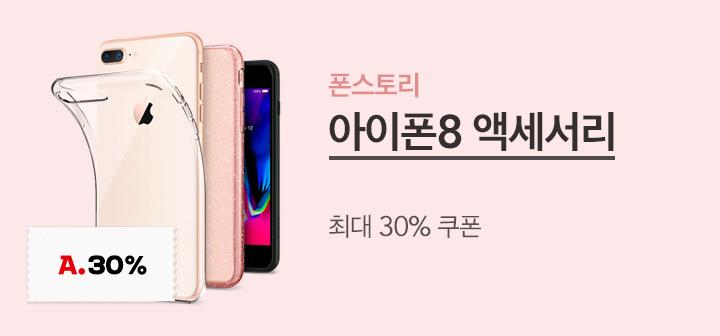 아이폰8 액세서리