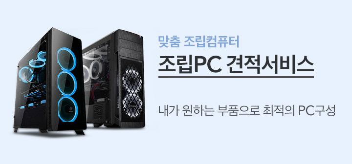 조립 PC