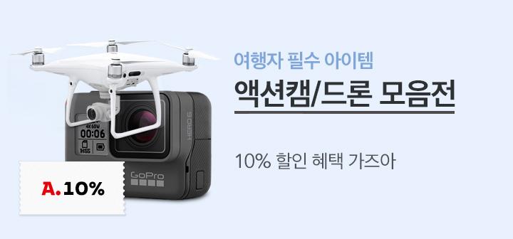 액션캠/드론