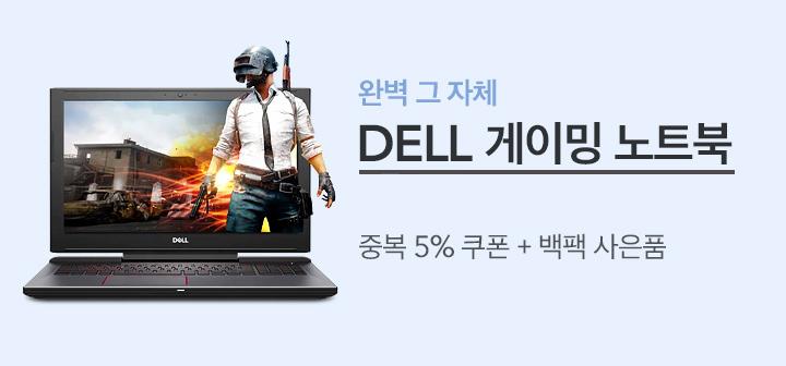 DELL 노트북