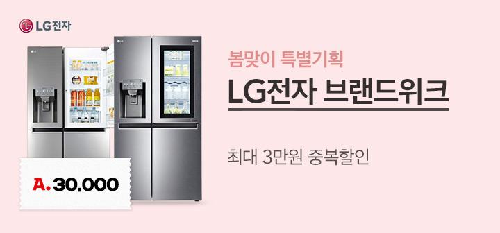 LG 냉장고