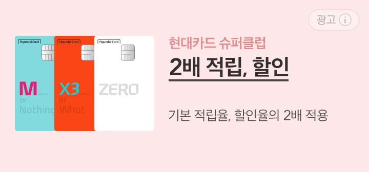 현대카드 슈퍼클럽