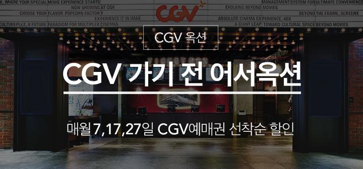 CGV 옥션