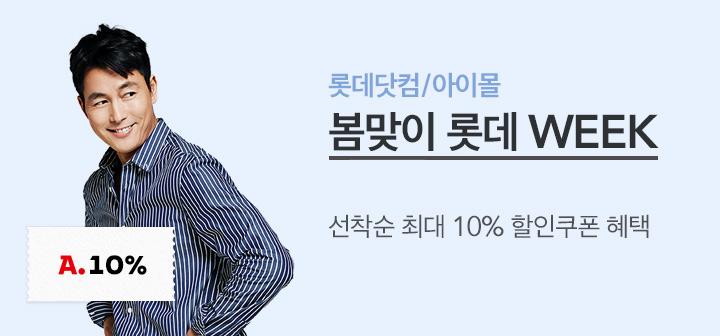 롯데닷컴/아이몰