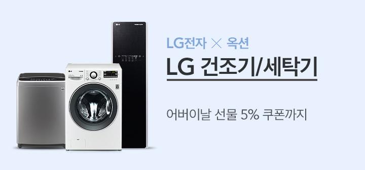 LG건조기/세탁기
