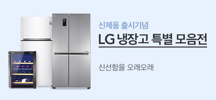 LG 혼수/이사