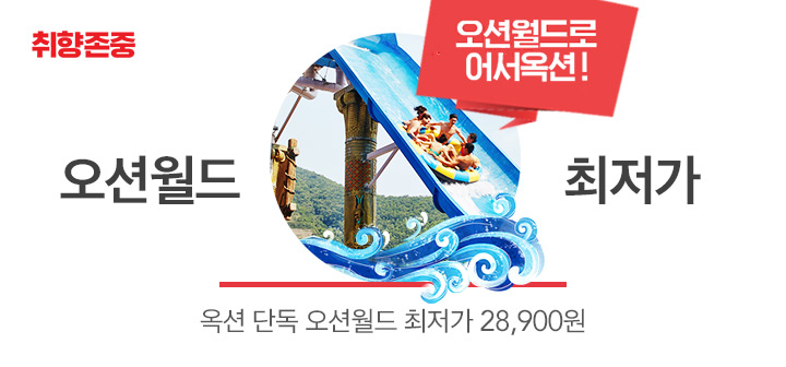 오션월드 워터파크