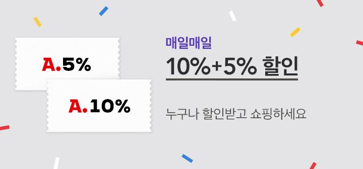 매일10%+5%할인
