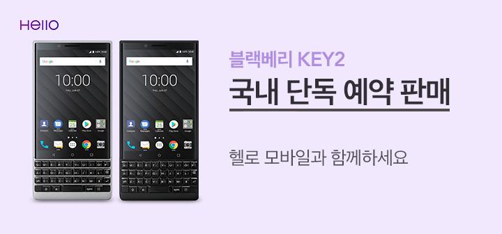 블랙베리 Key2
