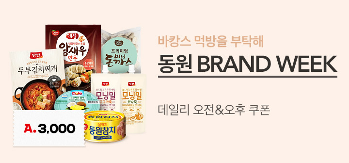 동원 브랜드위크