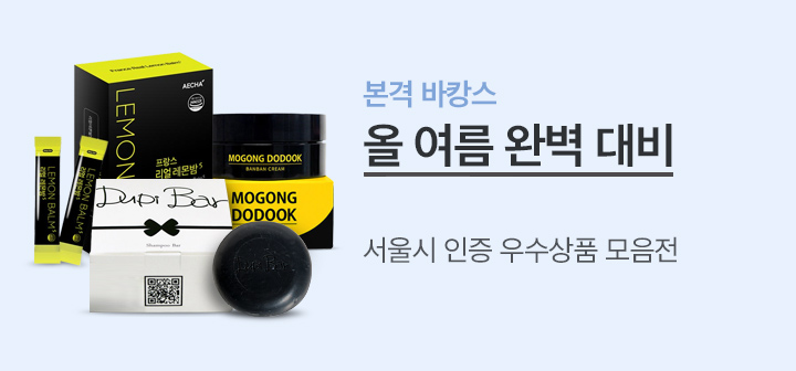 SBA 서울시 우수상품 프로모션