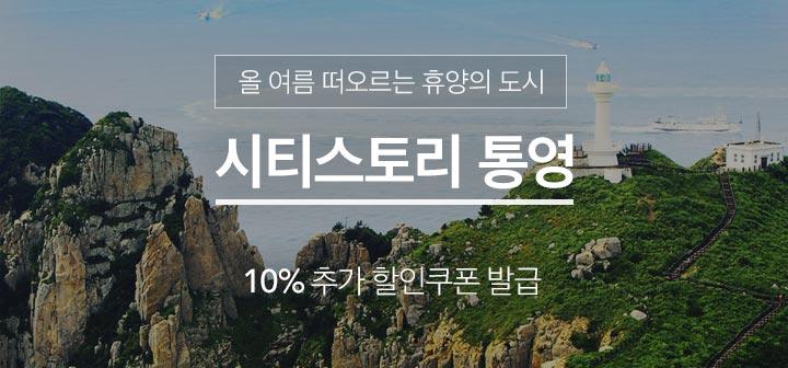 시티스토리 통영