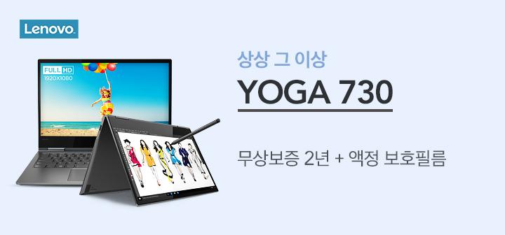 레노버 요가노트북
