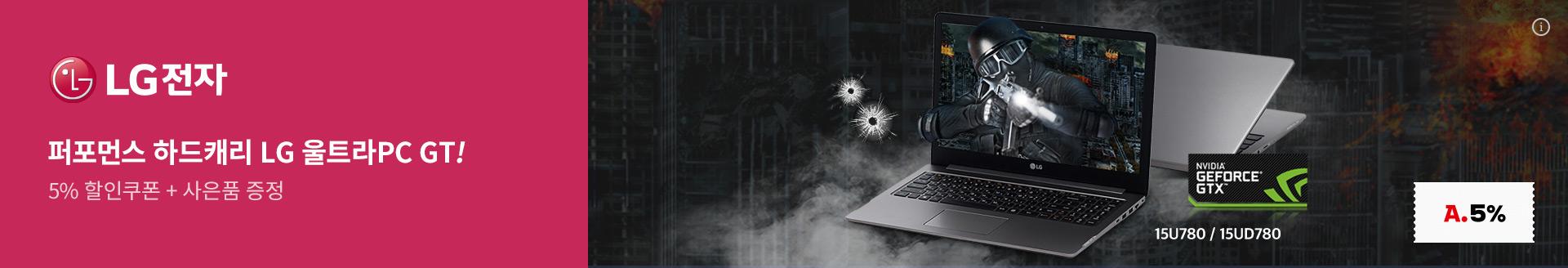 LG전자 - 퍼포먼스 하드캐리 울트라 PC GT