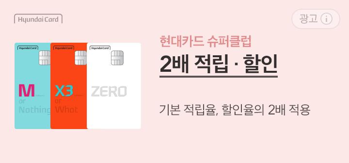 현대카드수퍼클럽광고