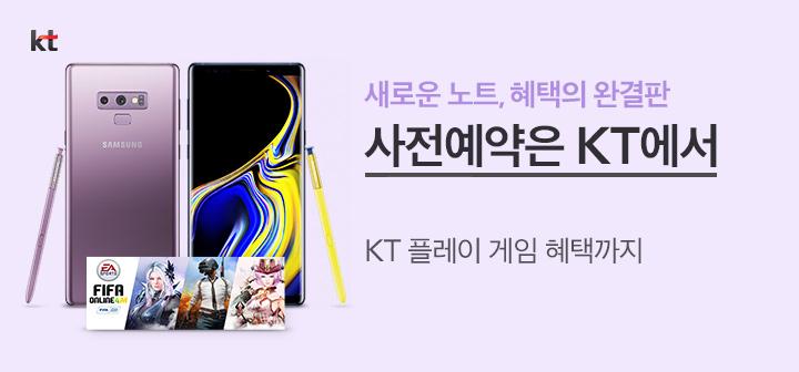 KT 갤럭시 노트 예판