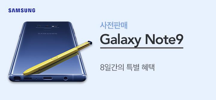 삼성 갤노트 9 예판