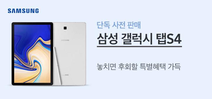 삼성갤럭시탭 예판