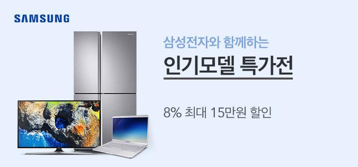 삼성 브랜드위크