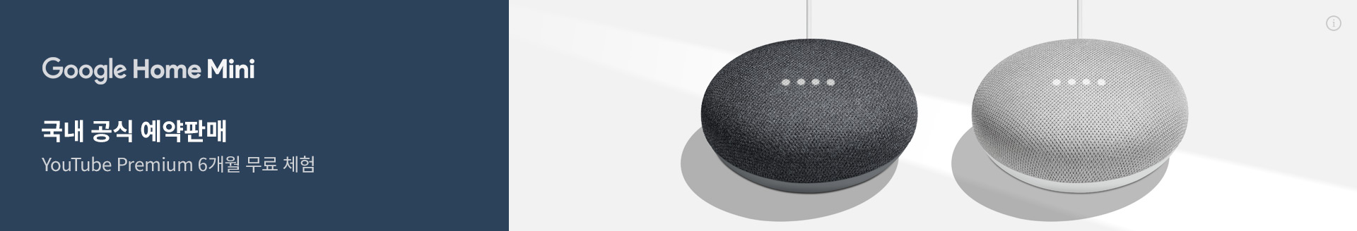Google Home Mini 국내 공식 예약판매