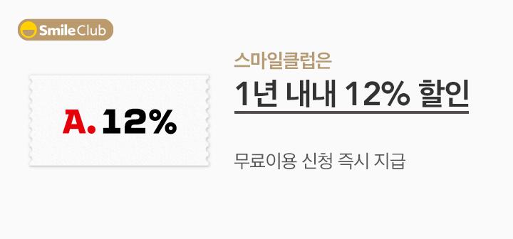 1년내내 12%