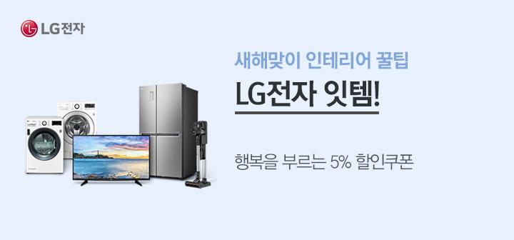 LG 브랜드위크