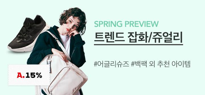 봄신상잡화쥬얼리