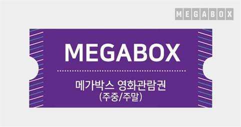 메가박스 영화관람권
