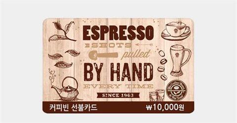 커피빈 모바일 1만원